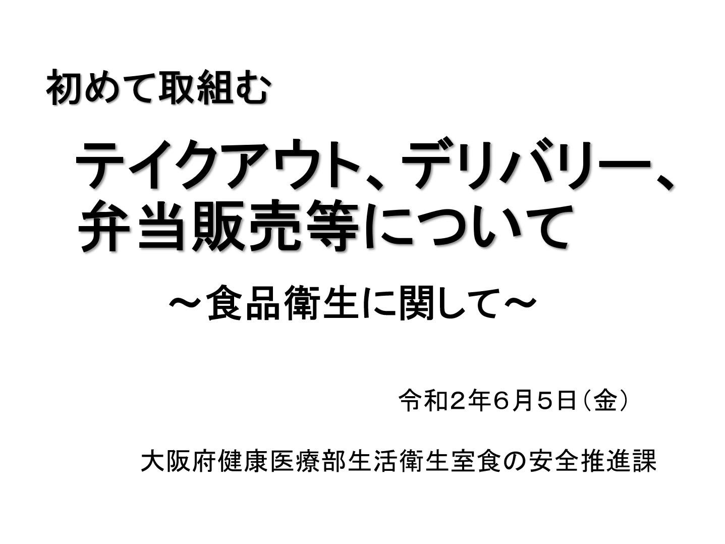 辻調オンラインセミナー①「初めて取り組むテイクアウト、デリバリー、弁当販売」