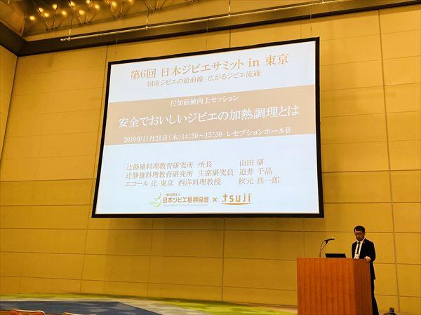 日本ジビエ振興協会主催「第6回・日本ジビエサミット」にて講演