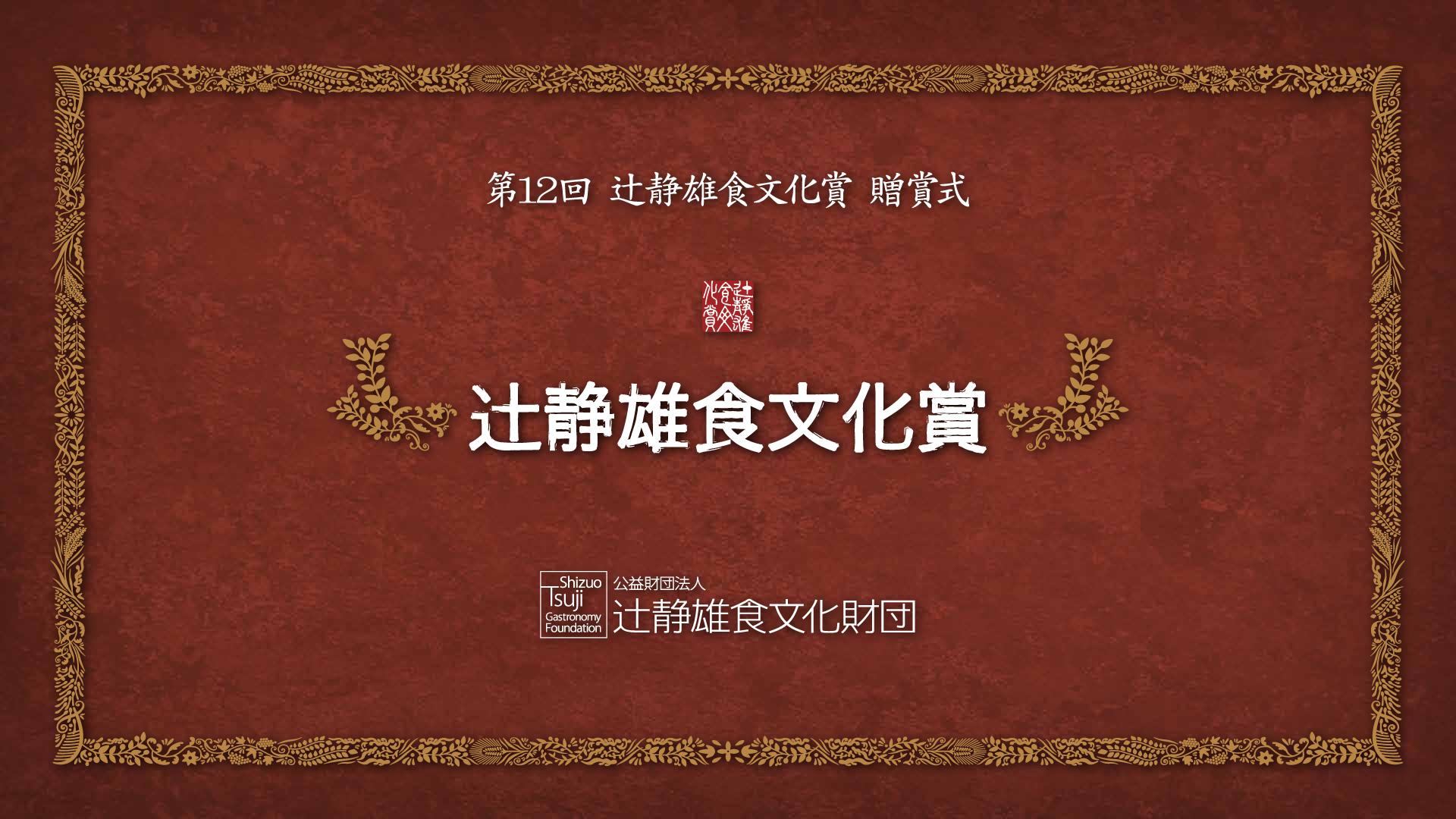 第12回辻静雄食文化賞贈賞式*ダイジェスト動画公開
