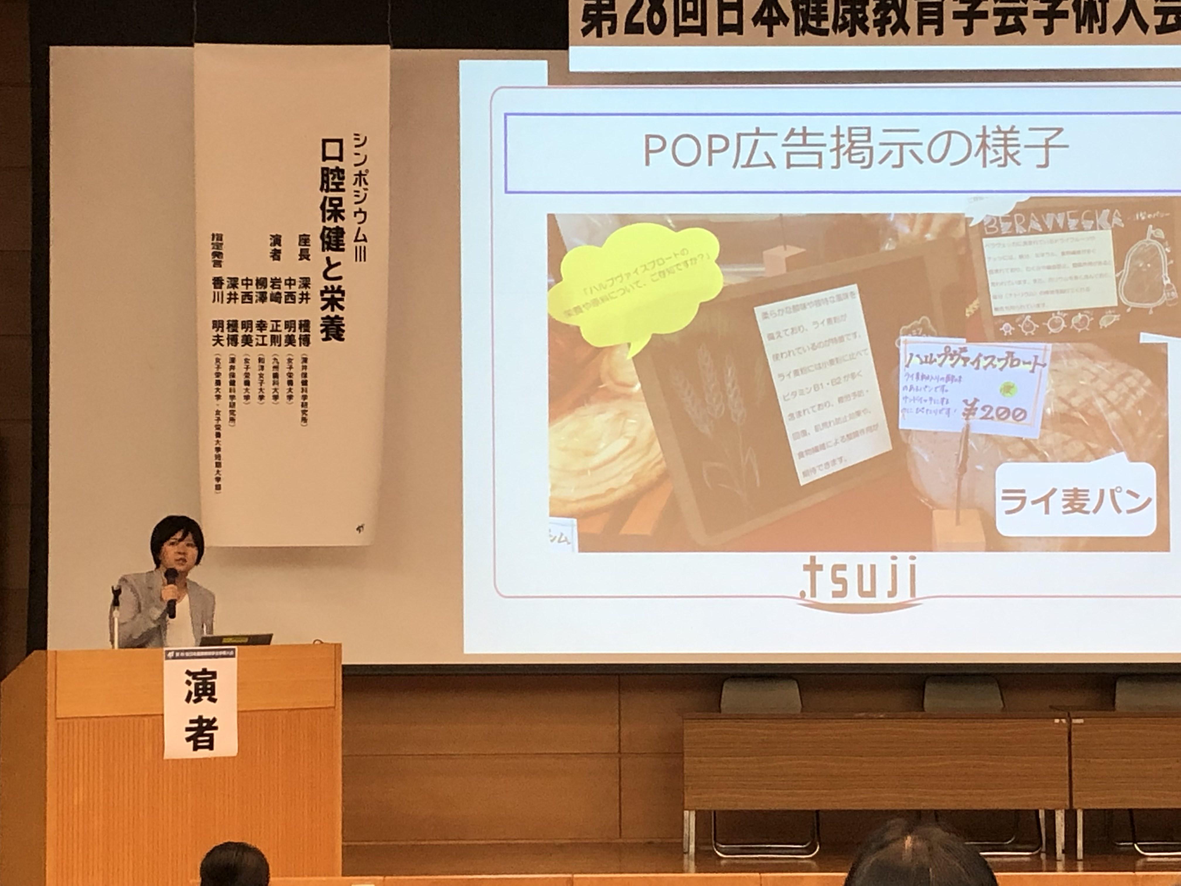 「日本健康教育学会学術大会」で辻静雄料理教育研究所 五領田先生が発表