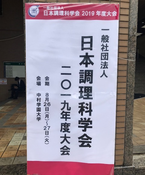「日本調理科学会2019年度大会」にエコール 辻 東京の秋元真一郎先生が登壇