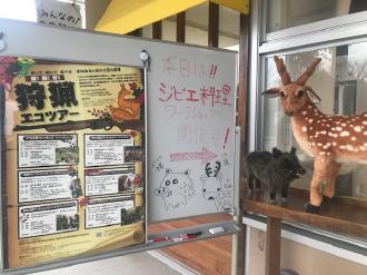 千葉県鋸南町で「ジビエ料理ワークショップ」開催
