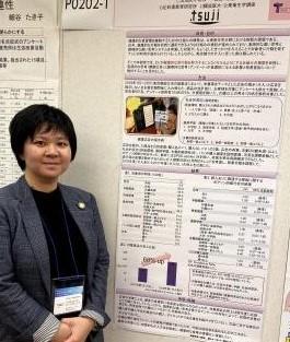 第78回日本公衆衛生学会総会にてポスター発表