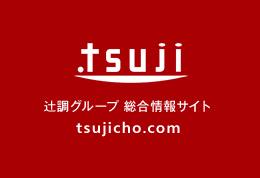 .tsuji 霎サ隱ソ繧ー繝ォ繝シ繝� 邱丞粋諠�蝣ア繧オ繧、繝� tsujicho.com