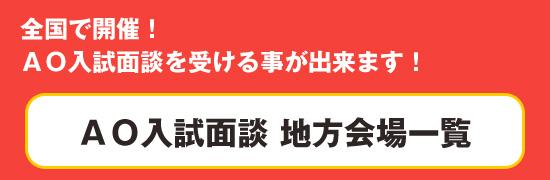 AO入試面接会場 一覧 (2020年度)