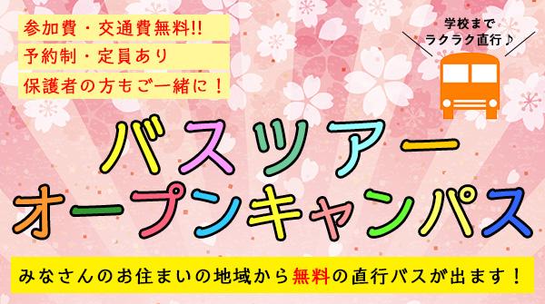 【3/21・4/5 開催オープンキャンパス】愛知バスツアー(大阪校)