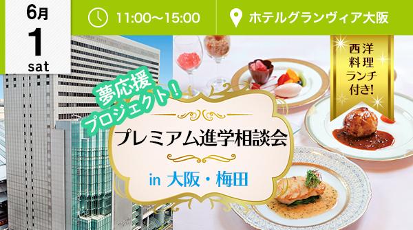 ★【6月1日11:00開催】ホテルグランヴィア大阪「進学相談会」