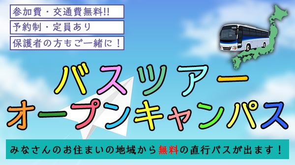 【8/3・4開催オープンキャンパス】静岡・浜松発バスツアー(大阪校)