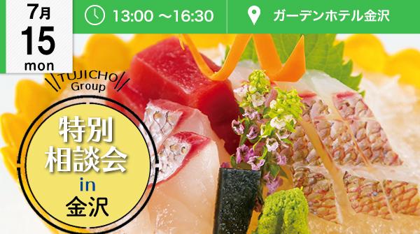 ★【7月15日 13:00開催】石川県金沢市(ガーデンホテル金沢)
