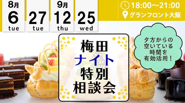 【8・9月】梅田・グランフロント大阪で「ナイト相談会」を開催します!