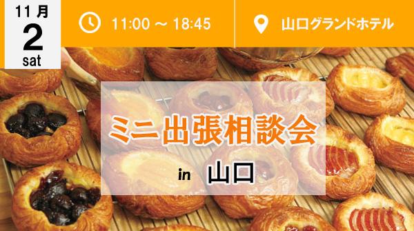 ★【11月2日開催】ミニ出張相談会 in 山口県(山口グランドホテル)