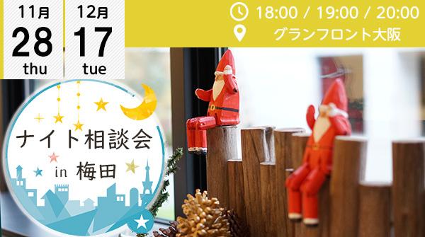 【11月・12月】梅田・グランフロント大阪で「ナイト相談会」を開催します!