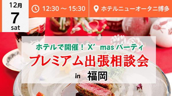 ★【12月7日開催】プレミアム出張相談会 in 福岡(ホテルニューオータニ博多)