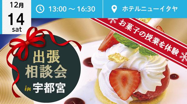★【12月14日開催】栃木県 宇都宮市(ホテル ニューイタヤ)