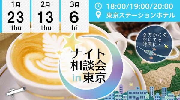 お仕事帰り、空き時間にお気軽に♪「ナイト相談会 in東京」