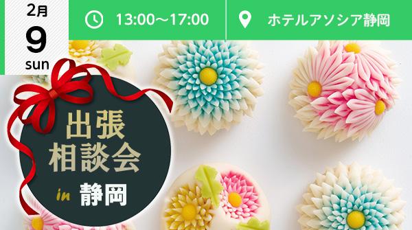 ★【2月9日 開催】静岡県 静岡市(ホテルアソシア静岡)