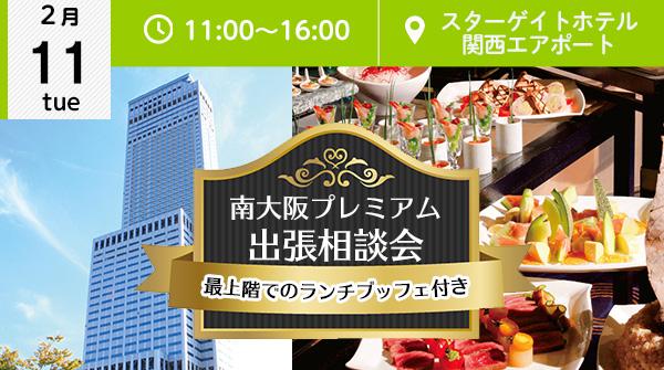 ★【2月11日 開催】大阪府泉佐野市(スターゲイトホテル関西エアポート)