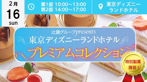 ★【2月16日 開催】千葉県 浦安市(東京ディズニーランドホテル)