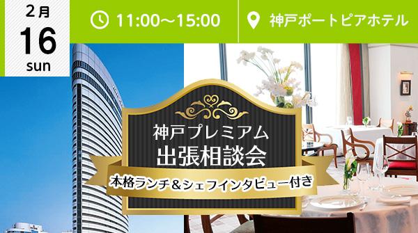 ★【2月16日 開催】兵庫県神戸市(神戸ポートピアホテル)