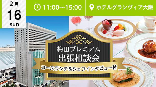 ★【2月16日 開催】大阪府大阪市(ホテルグランヴィア大阪)
