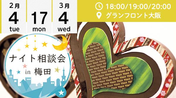 【2月・3月】梅田・グランフロント大阪で「ナイト相談会」を開催します!