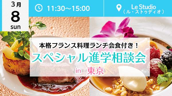 ★【3月8日開催】東京都渋谷区(Le Studio ル・ストゥディオ)