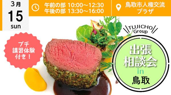 ★【3月15日 10:00 / 13:30開催】鳥取県鳥取市(鳥取市人権交流プラザ)