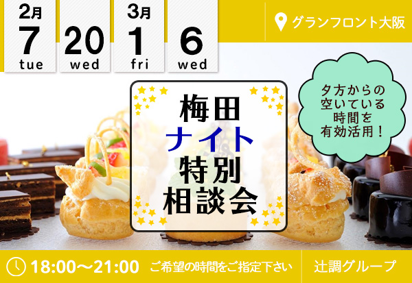 【2・3月】梅田・グランフロント大阪で「ナイト相談会」を開催します!