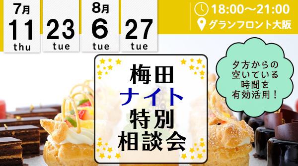 【7・8月】梅田・グランフロント大阪で「ナイト相談会」を開催します!