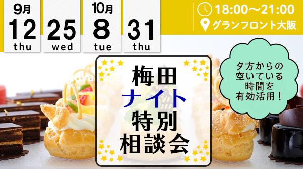 【9月・10月】梅田・グランフロント大阪で「ナイト相談会」を開催します!