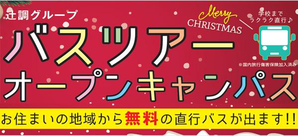 【12/15 開催オープンキャンパス】群馬・埼玉バスツアー(エコール 辻 東京)