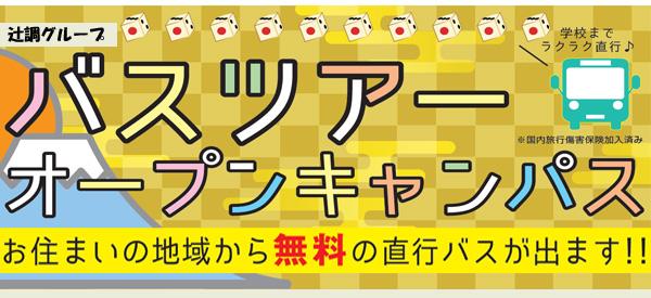 【1/19 開催オープンキャンパス】和歌山バスツアー(大阪校)