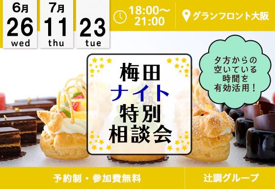 【6・7月】梅田・グランフロント大阪で「ナイト相談会」を開催します!