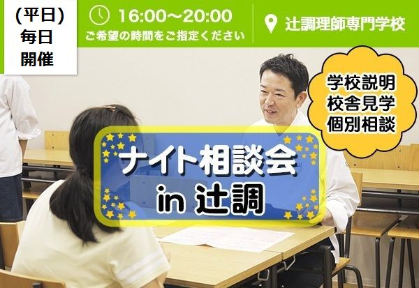 平日(月~金曜日)毎日開催!ナイト相談会 in 辻調(大阪校)