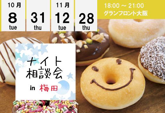 【10・11月】梅田・グランフロント大阪で「ナイト相談会」を開催します!