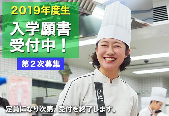 【2019年4月入学 入学願書 最終受付のお知らせ】