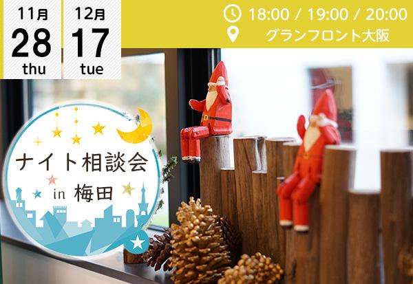 【11・12月】梅田・グランフロント大阪で「ナイト相談会」を開催します!