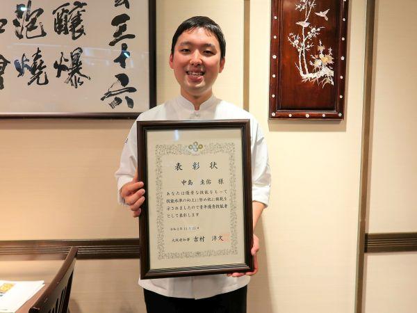 中国料理・中島圭佑先生【令和2年度・大阪府青年優秀技能者表彰「なにわの名工 若葉賞」】を受賞