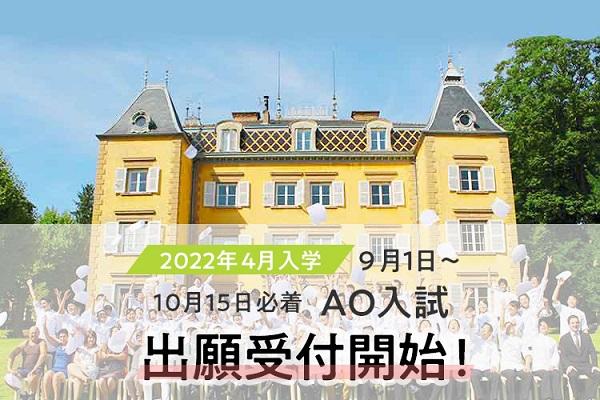 9/1~10/15【2022年4月入学】AO入試出願受付中!