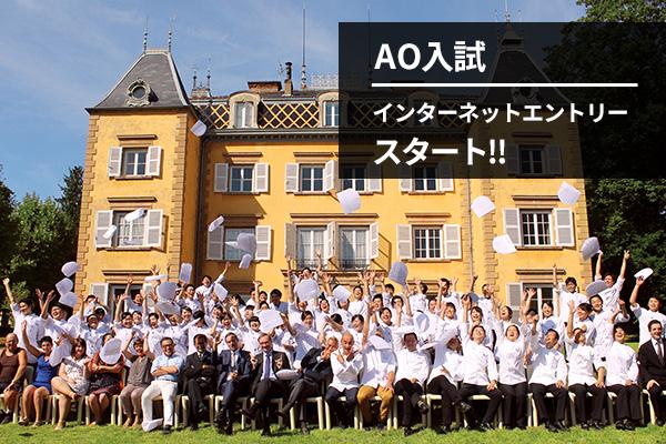 【2022年4月入学】AO入試インターネットエントリー6/1(火)スタート