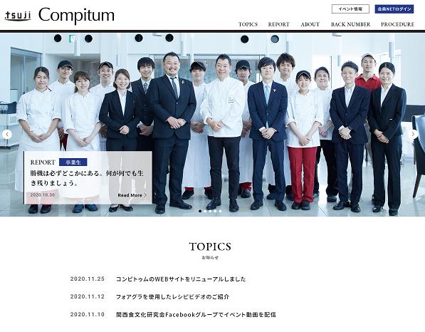 辻調グループ校友会『コンピトゥム』ホームページがリニューアルしました