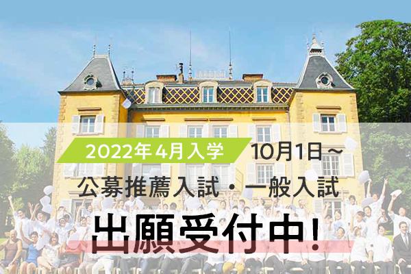 10/1~【2022年4月入学】公募推薦入試・一般入試出願受付中!