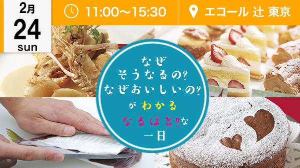 【2月24日】「なぜそうなるの?」「なぜおいしいの?」がわかる、なるほど!!な一日(エコール 辻 東京)