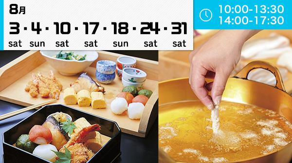 【8月】新企画はじまります!★徹底的に日本料理を学ぶならここ!★(エコール 辻 大阪)