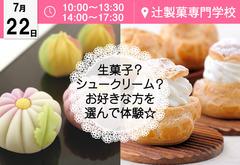 【7月22日】生菓子?シュークリーム?人気メニューを選んで実習★(辻製菓専門学校)