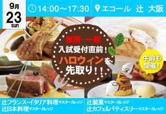 【9月23日】推薦・一般入試受付直前!料理もお菓子もエコールで体験!!(エコール 辻 大阪)