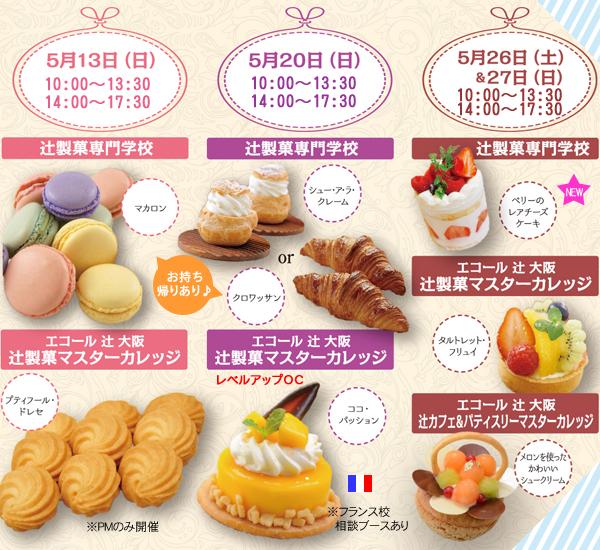 【5月】5月のおいしいお菓子、あつめました。(辻製菓専門学校・エコール 辻 大阪)