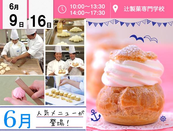 【6月9・16日】大人気メニュー★選べるフェア(辻製菓専門学校)