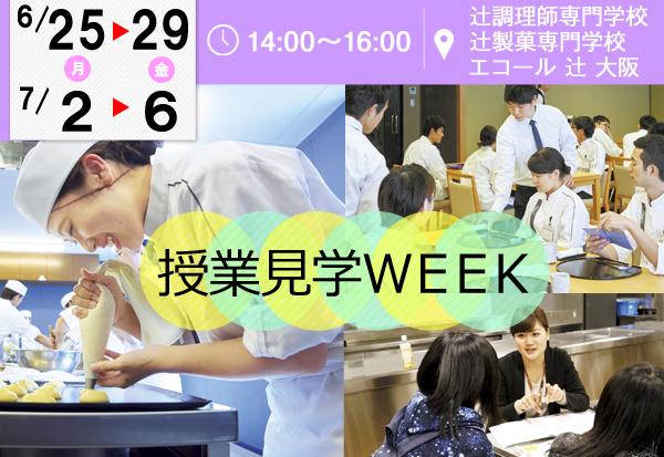 【6・7月】辻調グループ☆★授業見学ウイーク★☆(大阪校)14:00~16:00