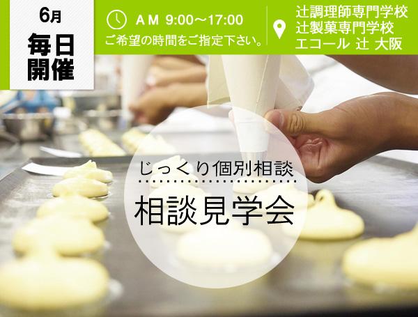 【6月】毎日開催★相談見学会★(大阪校)9:00~17:00
